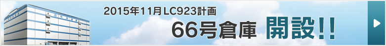 LC 923 Project's Warehouse No. 66 opened in November 2015!!